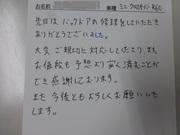 ミニ クロスロード 栃木県宇都宮市から修理ご用命でご来店です。